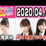 NMB48のTEPPENラジオ 20200417