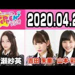 【動画/実況】NMB48のTEPPENラジオ 20200424
