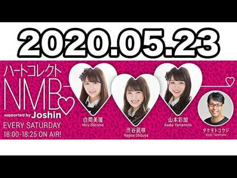 ハートコレクトNMB♡ 20200523