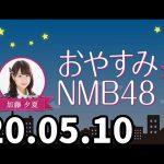 おやすみNMB48 20200510