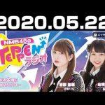 NMB48のTEPPENラジオ 20200522