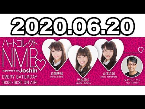 ハートコレクトNMB♡ 20200620
