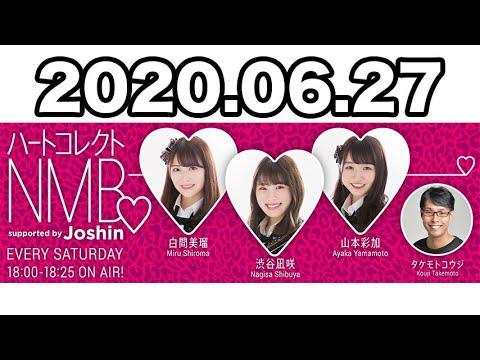 ハートコレクトNMB♡ 20200627