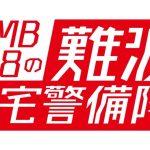 NMB48の難波自宅警備隊 #74