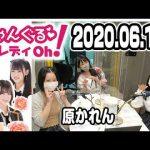 NMB48のじゃんぐる レディOh! 20200618
