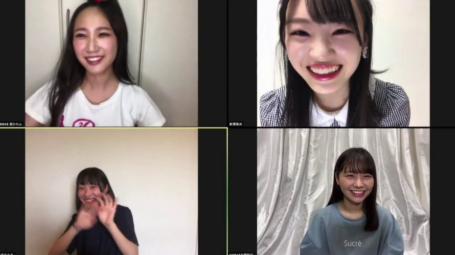 """NMB48の""""家から""""しゃべくりアワー 20200629"""
