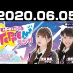 NMB48のTEPPENラジオ 20200605