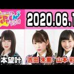 NMB48のTEPPENラジオ 20200612