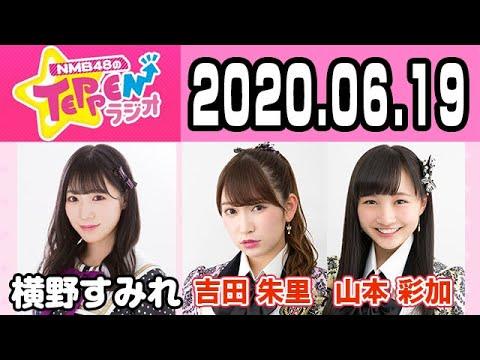 NMB48のTEPPENラジオ 20200619