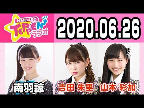NMB48のTEPPENラジオ 20200626