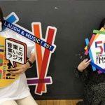 よしもとラジオ高校〜らじこー 20200715