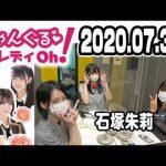 NMB48のじゃんぐる レディOh! 20200730