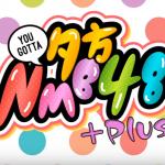 夕方NMB48+ 20200903