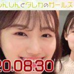 しんしんとダレカのガールズ☆ト~ク 20200830