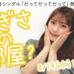 NMB48 23rdシングル「だってだってだって」発売記念特番!なぎさの部屋?