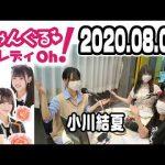 NMB48のじゃんぐる レディOh! 20200806