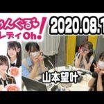 NMB48のじゃんぐる レディOh! 20200813