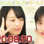 しんしんとダレカのガールズ☆ト~ク 20200920
