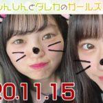 しんしんとダレカのガールズ☆ト~ク 20201115