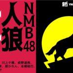 新YNN NMB48人狼 紅