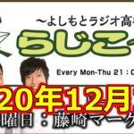 よしもとラジオ高校〜らじこー 20201202