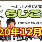 よしもとラジオ高校〜らじこー 20201209