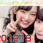 しんしんとダレカのガールズ☆ト~ク 20201213