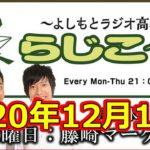 よしもとラジオ高校〜らじこー 20201216