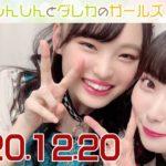 しんしんとダレカのガールズ☆ト~ク 20201220