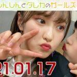しんしんとダレカのガールズ☆ト~ク 20210117