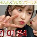 しんしんとダレカのガールズ☆ト~ク 20210124