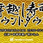 新YNN 年越し寿司カウントダウン