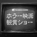 新YNN ホラー映画鑑賞ショー