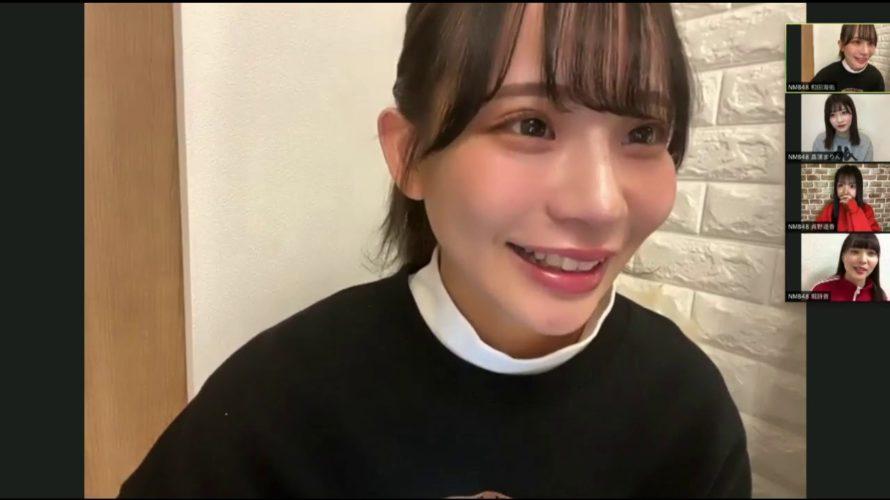 """NMB48の""""家から""""しゃべくりアワー 20210112"""