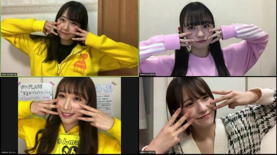 """NMB48の""""家から""""しゃべくりアワー 20210223"""