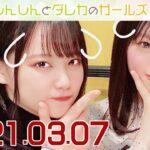 しんしんとダレカのガールズ☆ト~ク 20210307