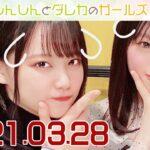 しんしんとダレカのガールズ☆ト~ク 20210328