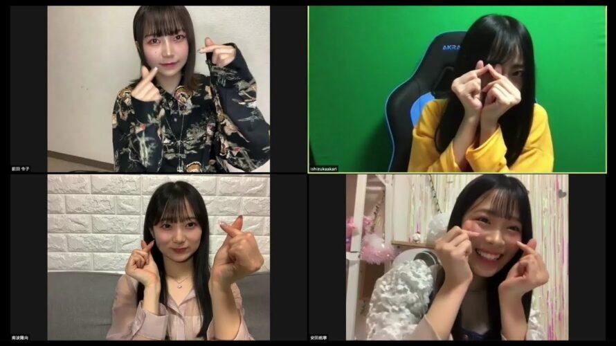 """NMB48の""""家から""""しゃべくりアワー 20210324"""