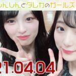 しんしんとダレカのガールズ☆ト~ク 20210404