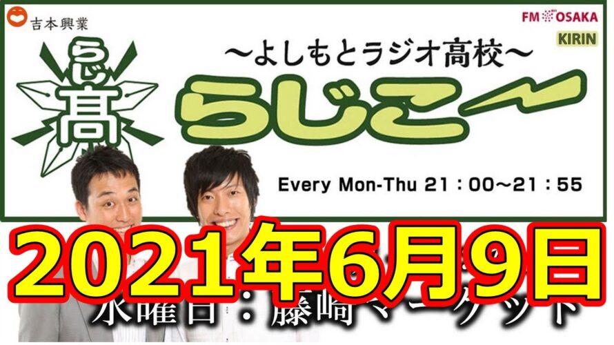 よしもとラジオ高校〜らじこー 20210609