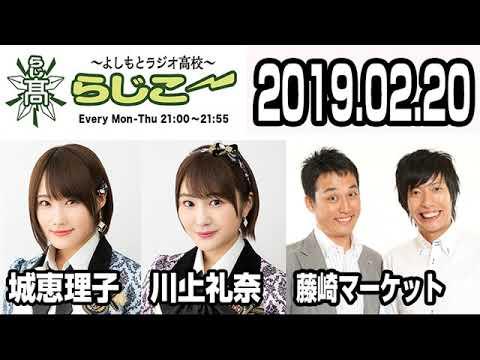 よしもとラジオ高校〜らじこー 20190220