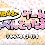 NMB48のゲームで、てっぺんとったるで! 20190414