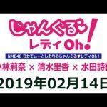 NMB48のじゃんぐる レディOh! 20190214