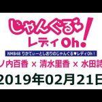 NMB48のじゃんぐる レディOh! 20190221