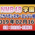 NMB48学園~こちらモンスターエンジン組~ 20190216