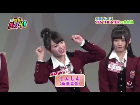 夕方NMB48 20190221