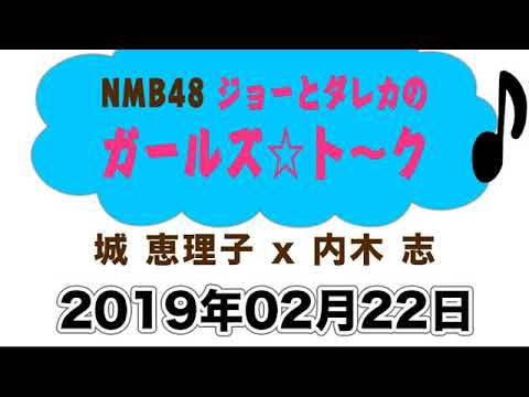 NMB48ジョーとダレカのガールズ☆ト~ク 20190222