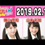 NMB48のTEPPENラジオ 20190212