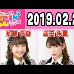 【動画/実況】NMB48のTEPPENラジオ 20190226