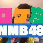 ロケ方NMB48 20190221